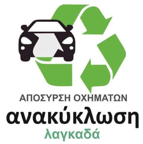 Ανακύκλωση & Απόσυρση Αυτοκινήτων Λαγκαδά Θεσσαλονίκης